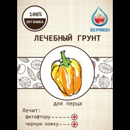 Грунт лечебный для перца