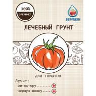 Грунт лечебный для томатов