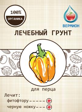 """""""Грунт лечебный для перца"""""""