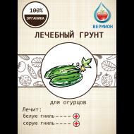 """""""Грунт лечебный для огурцов"""""""